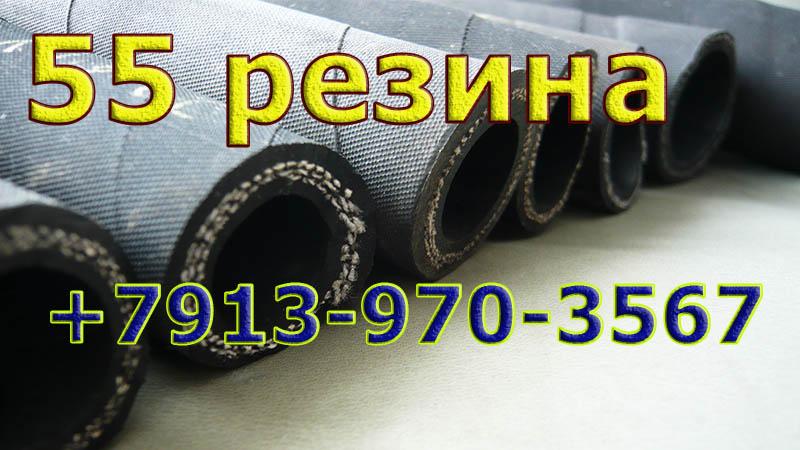 Резина 55