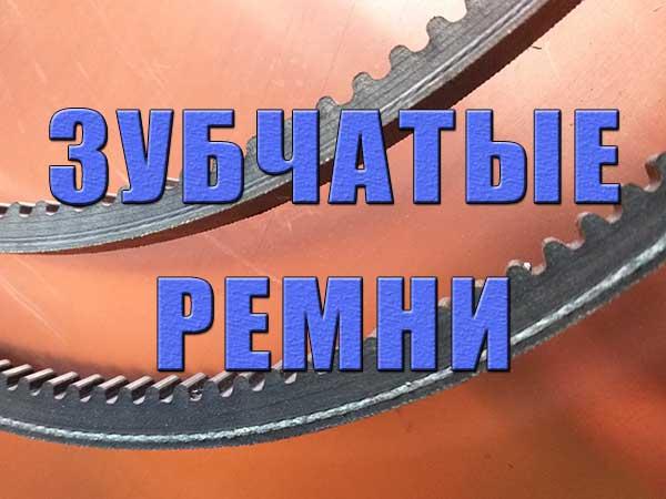 Ремни зубчатые резиновые