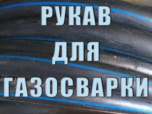 Рукав для газосварки ГОСТ9356-75