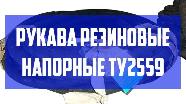 Рукава резиновые напорные по  ТУ2559-182-05788889-2004