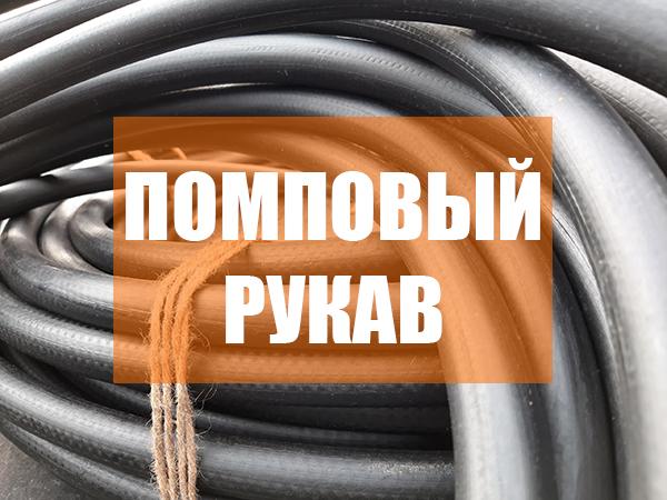 Рукав пневматический ТУ 38105998-91