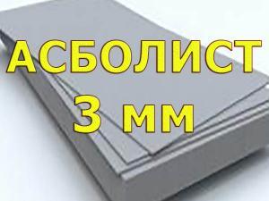 Лист асбеста 3мм