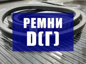 Ремни приводные D(Г) профиля