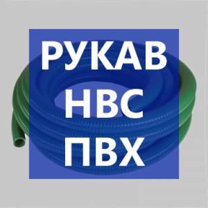 Рукав ПВХ НВС с гибкой пластиковой спиралью
