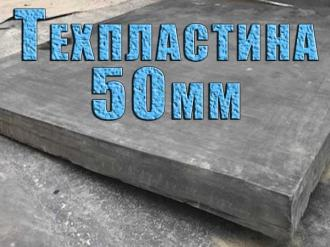 tehplastina-tmksch-s-50-0-mm-foto