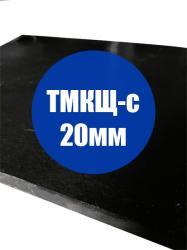 tehplastina-tmksch-s-20-0-mm-photo