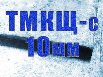 tehplastina-tmksch-s-10-0-mm-tolschina-foto