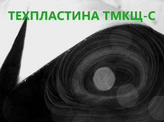 tehplastina-tmksch-s-2-0-mm-foto