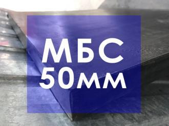 tehplastina-mbs-s-50-0-mm-photo