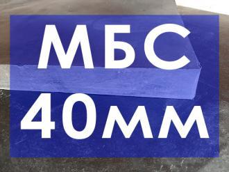 tehplastina-mbs-s-40-0-mm-foto