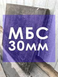 tehplastina-mbs-s-30-0-mm-photo