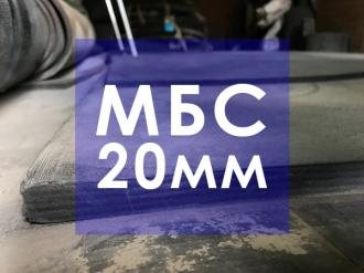 tehplastina-mbs-s-20-0-mm-photo