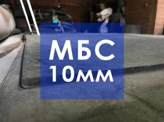 tehplastina-mbs-s-10-0-mm-photo