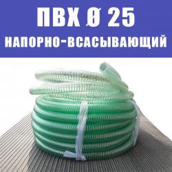 shlang-25-x-33-pvh-naporno-vsasyvayuschiy-s-m-c-photo