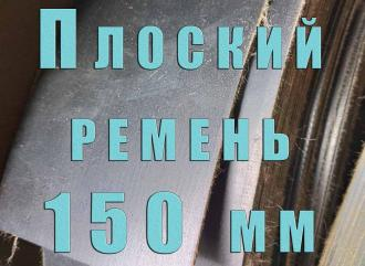 foto-ploskiy-remen-150mm-3