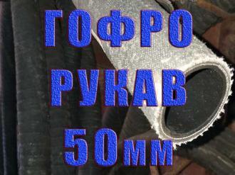 foto-gofro-rukav-50mm-v2