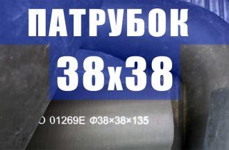 foto-patrubok-gnutyy-rezinovyy-90-38mm