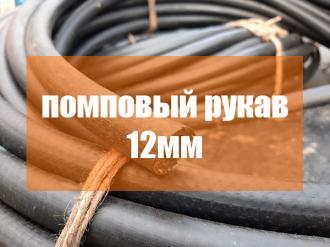 rukav-pnevmaticheskiy-12mm-foto