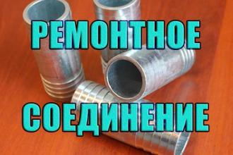 yolochka-dlya-rukava-25mm-photo