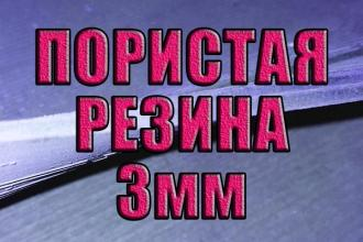 poristaya-rezina-3mm-v-omske-foto