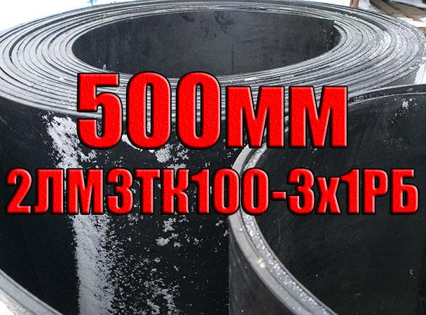 Лента транспортёрная 2ЛМ 500-3ТК100 3х1 РБ фото