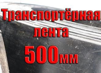 transportyornaya-lenta-2lm500-3tk100-3h1-rb-foto